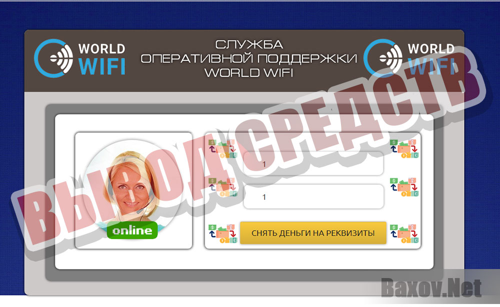 World WiFi - вывод средств