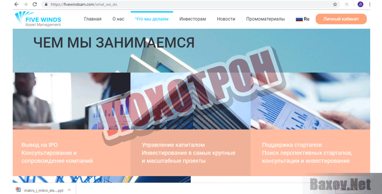 Five Winds Asset Management Лохотрон