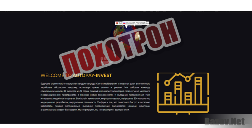 Autopay-invest - Лохотрон