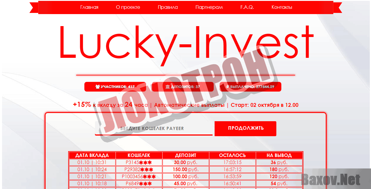 Lucky-Invest - Лохотрон