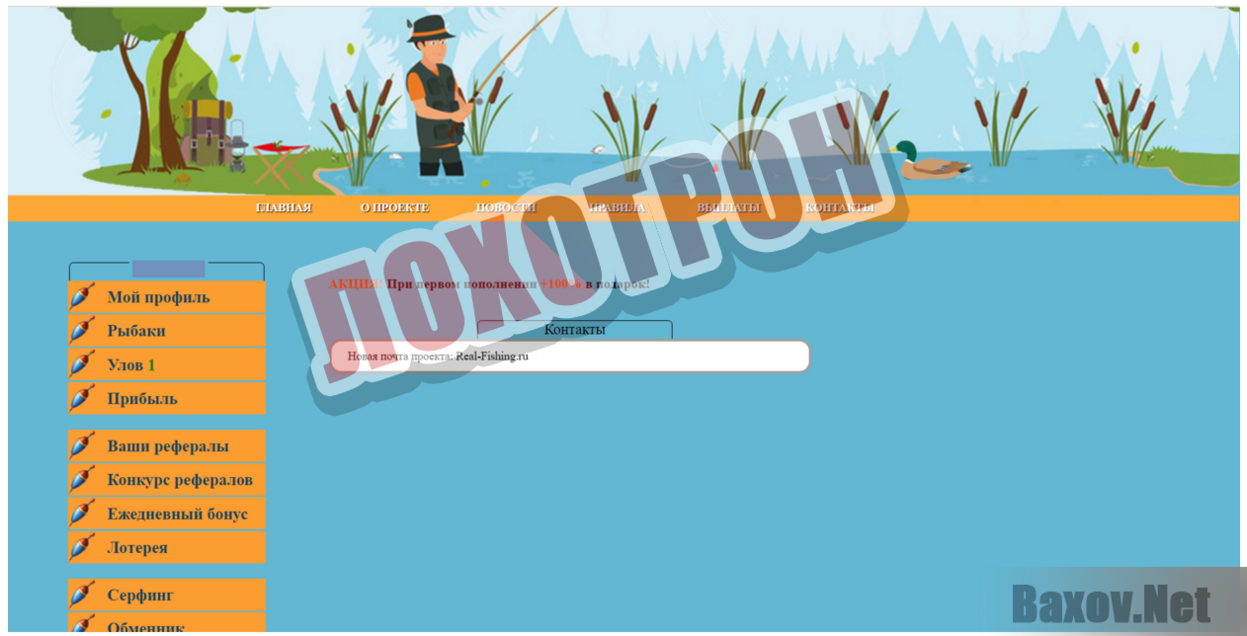 Real Fishing - Лохотрон