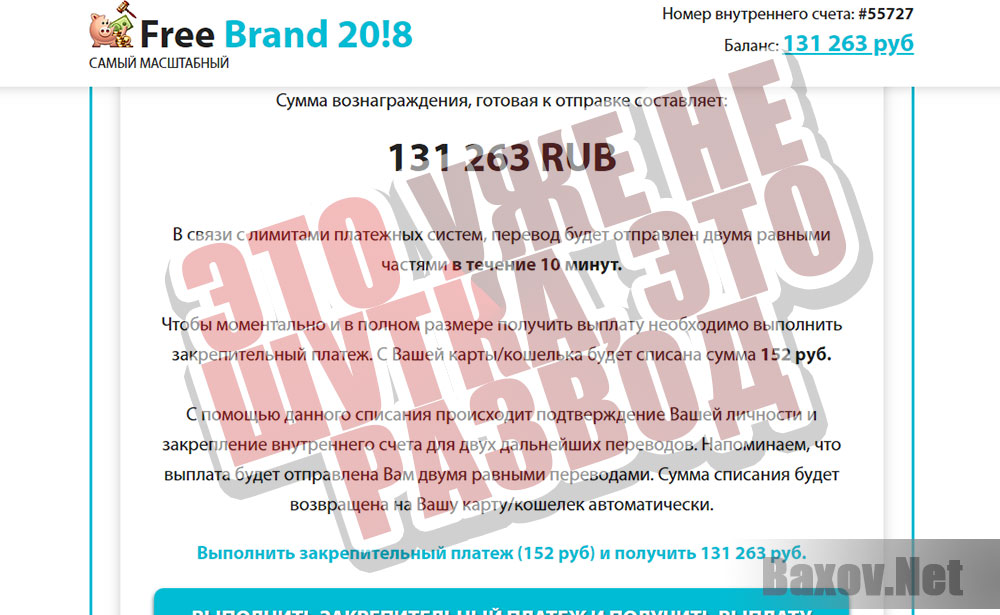 Brand-Money 20!8 / Star-Hour - попрошайка