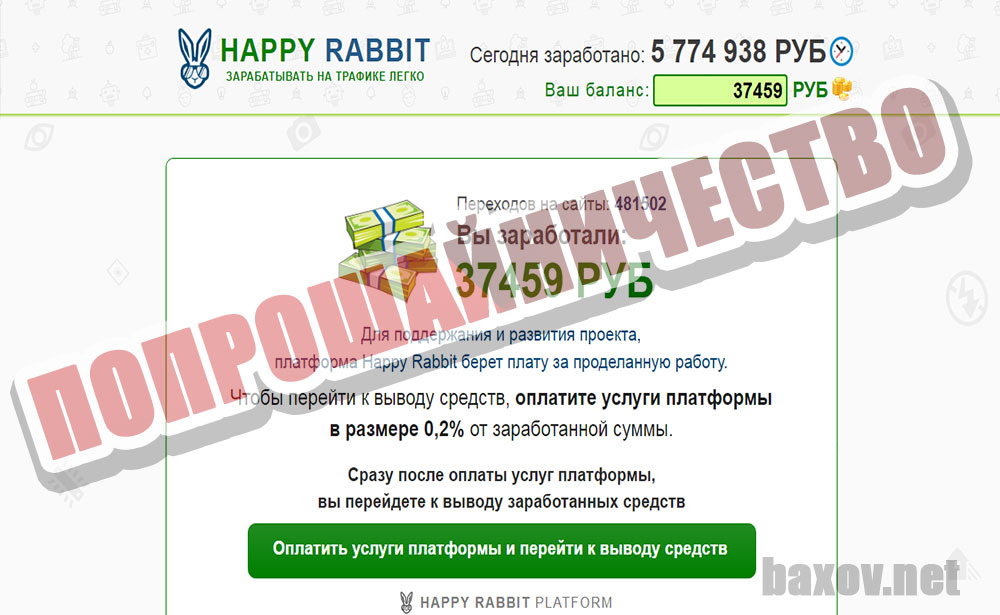 HAPPY RABBIT попрошайка