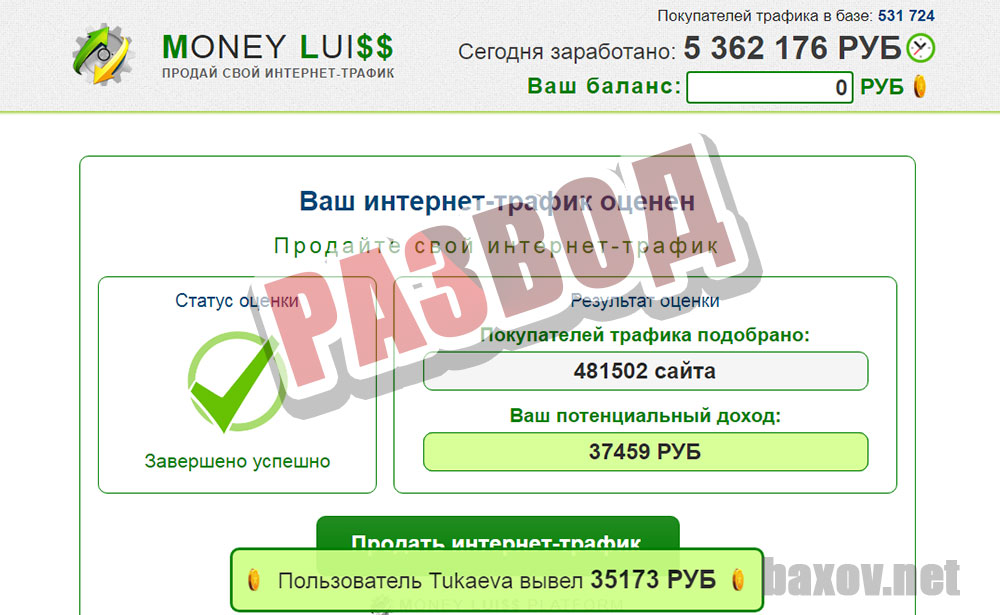 Money Luiss / Money Lui$$ разводит