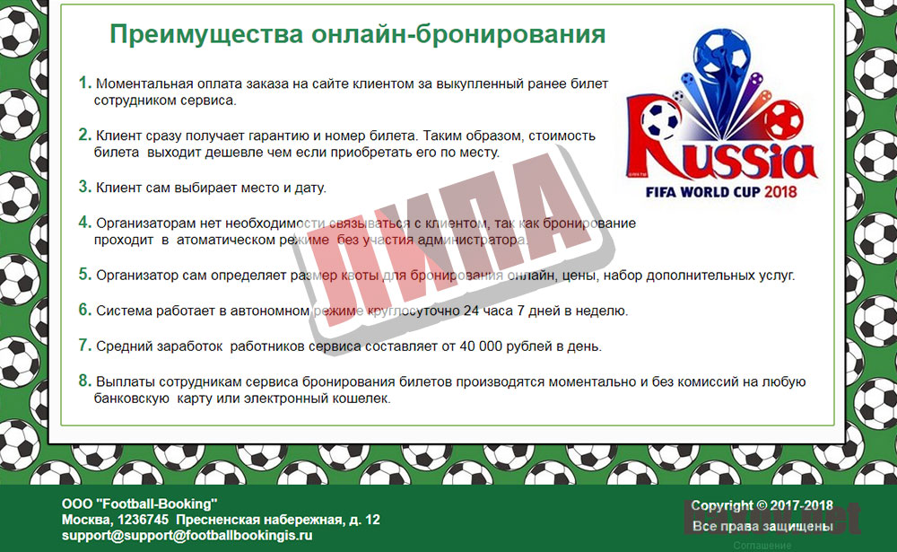 Карина Меркулова и Football Booking липовый адрес