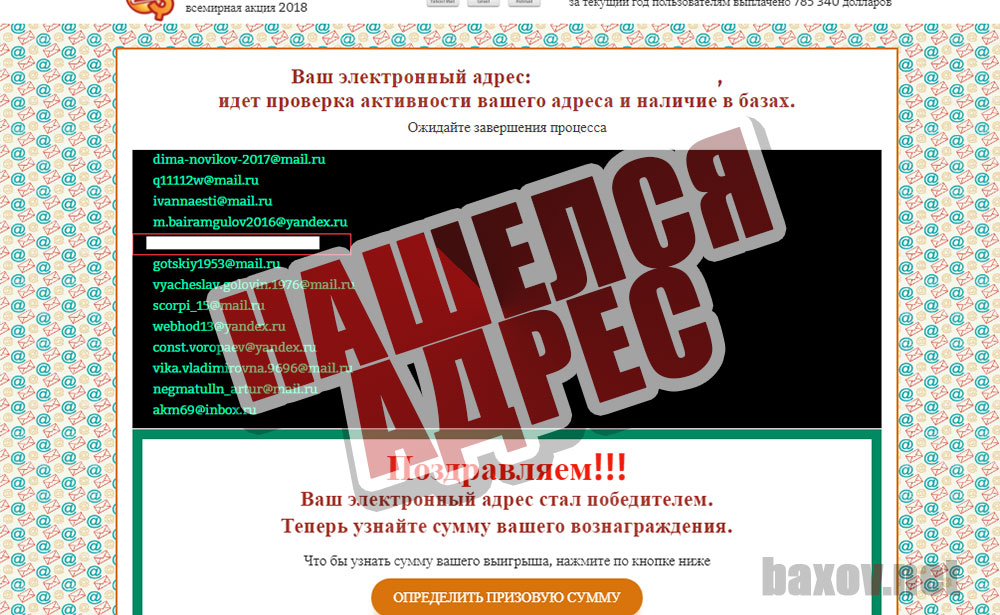Lucky Email / HAPPY email нашел адрес