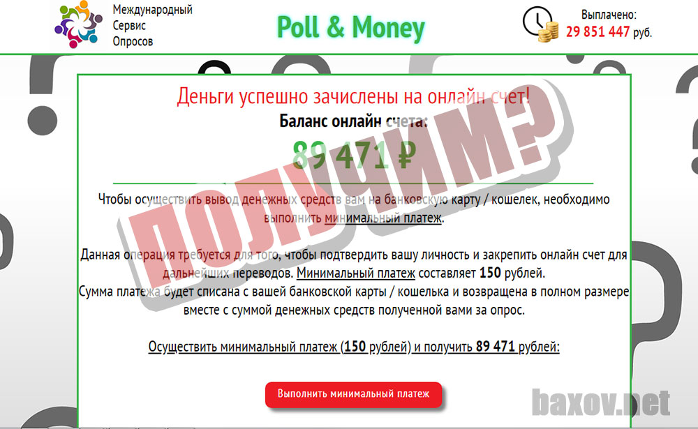 Poll & Money наотвечали
