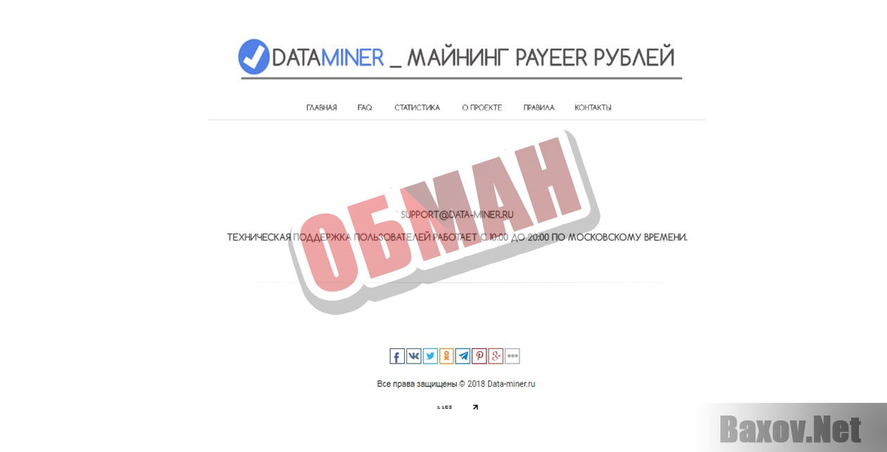 DataMiner Обман