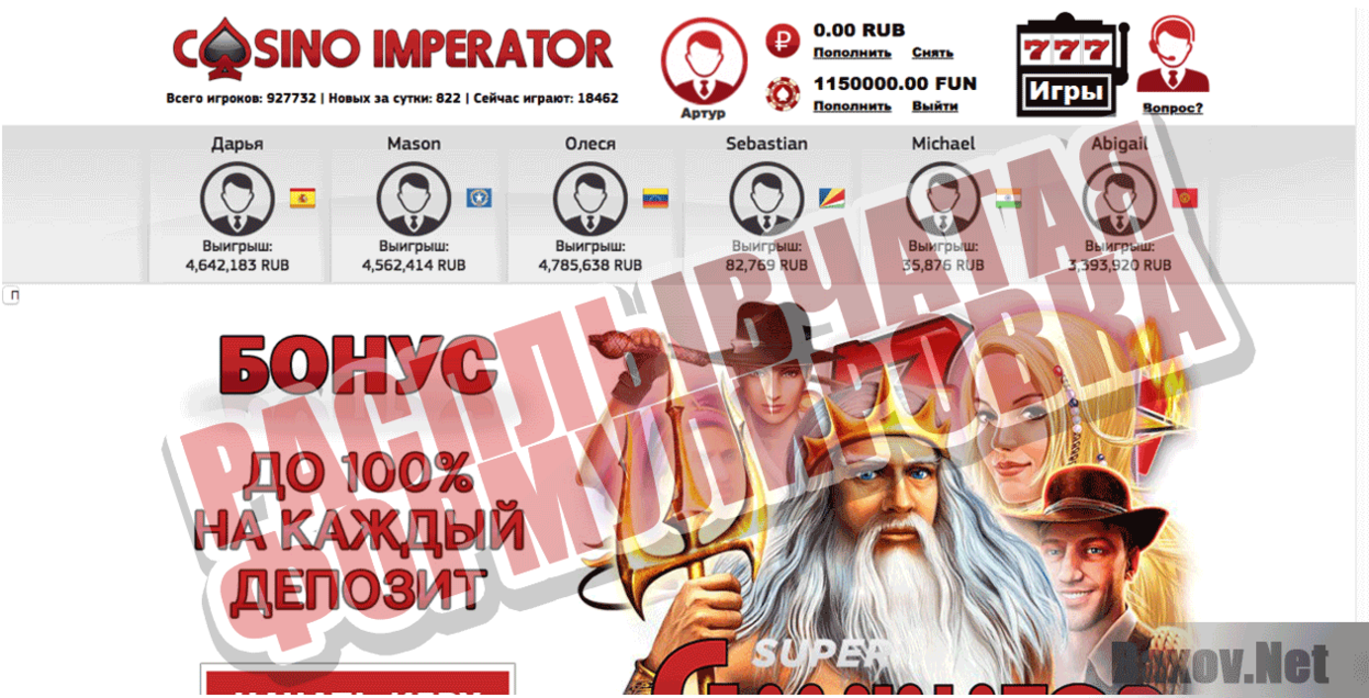 casino imperator play market