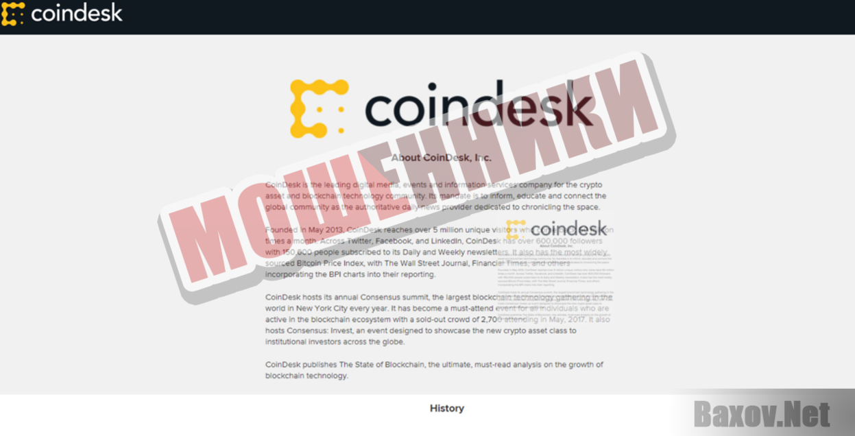exchange-coindesk - Мошенники