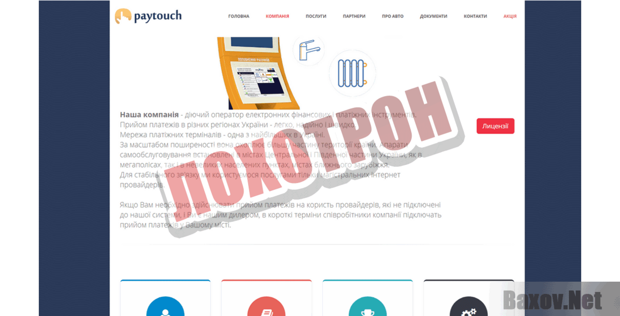 Touch-Pay Ukraine Лохотрон