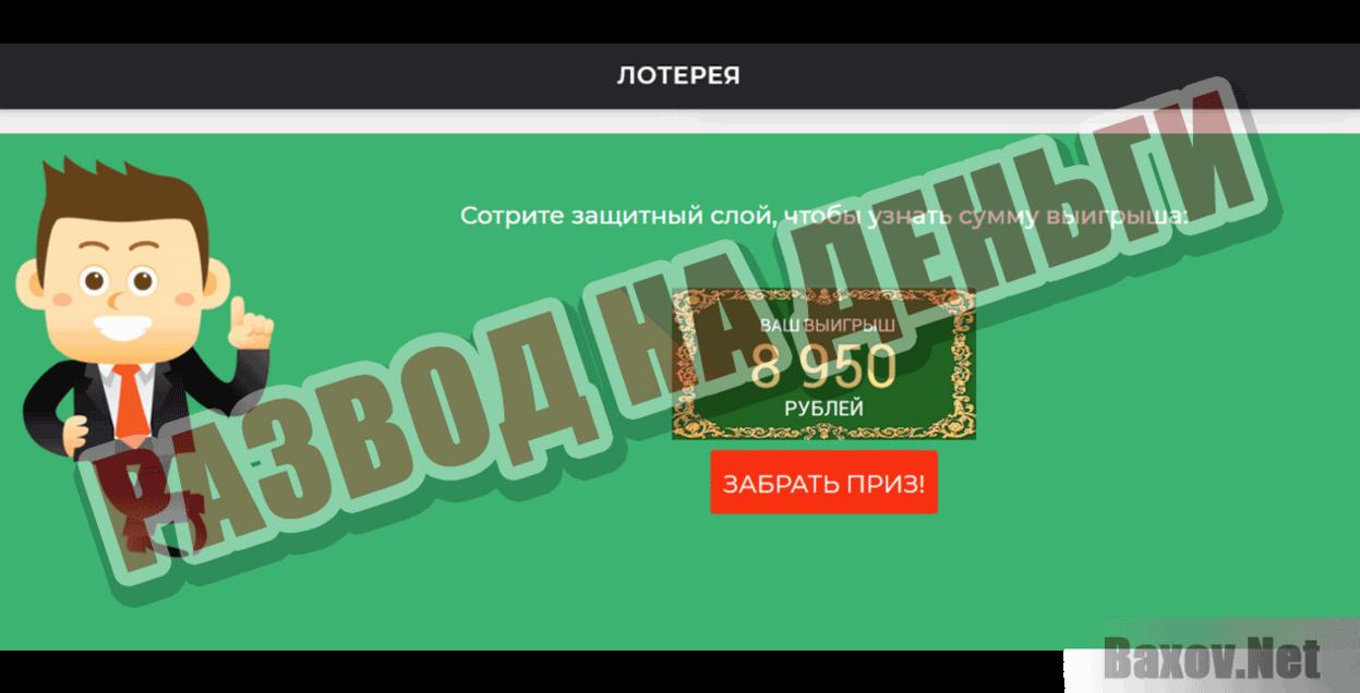 моментальная лотерея сумма выигрыша