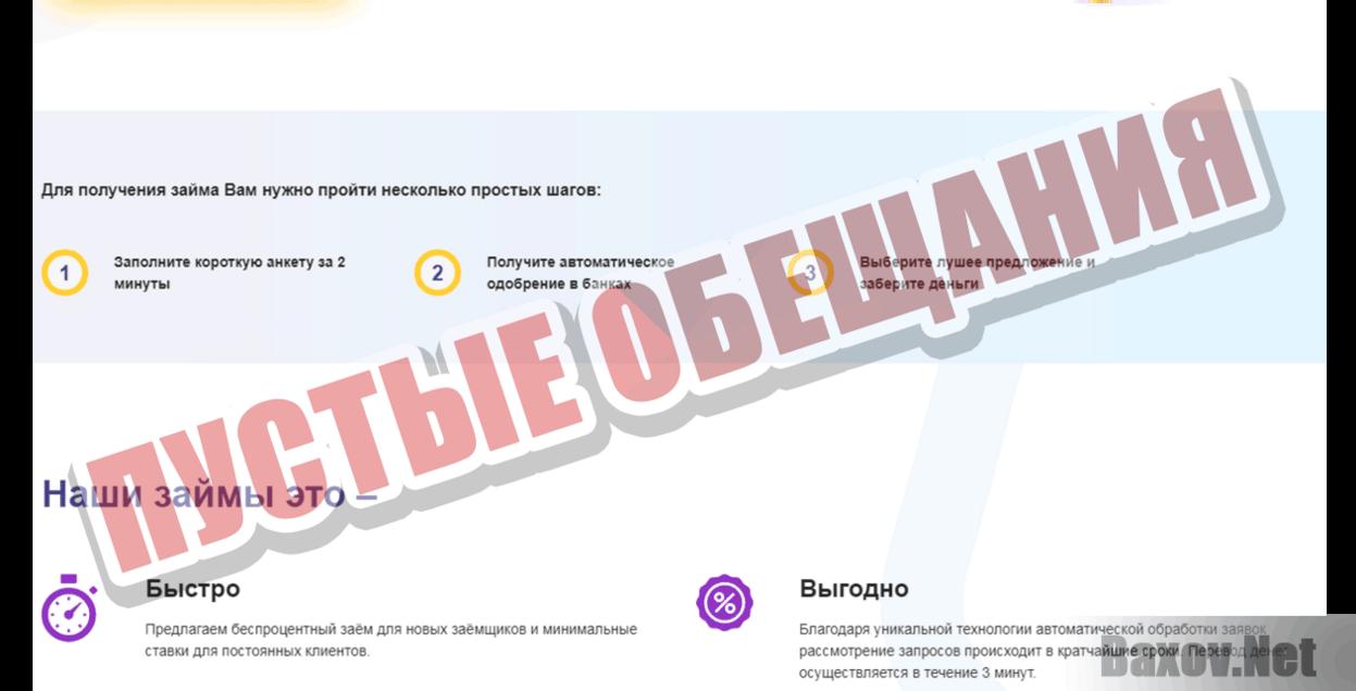 одобрение 3 3 займов быстро деньги онлайн займы на карту без отказа без процентов челябинск
