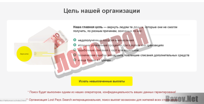 Lost Pays Search Лохотрон