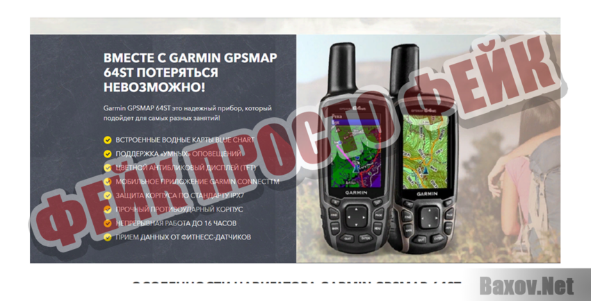 gps-map-64st.site Фейк Просто фейк