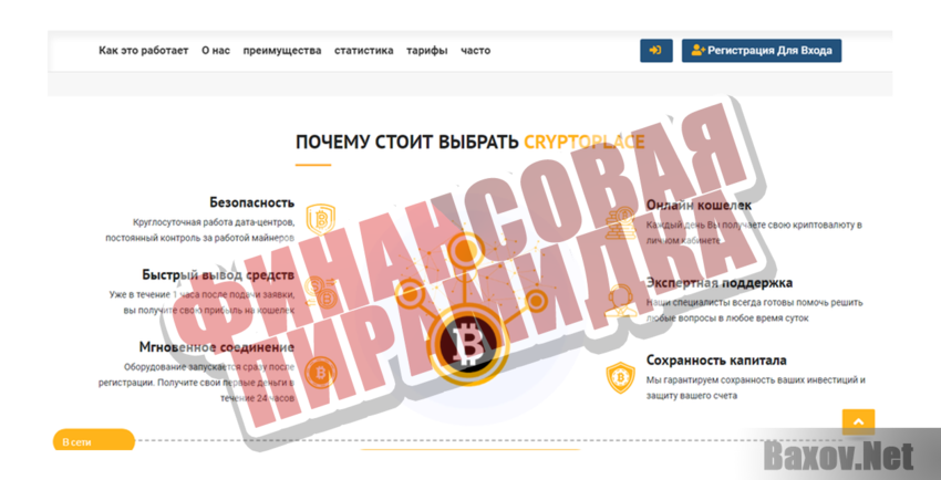 CryptoPlace Финансовая пирамидка