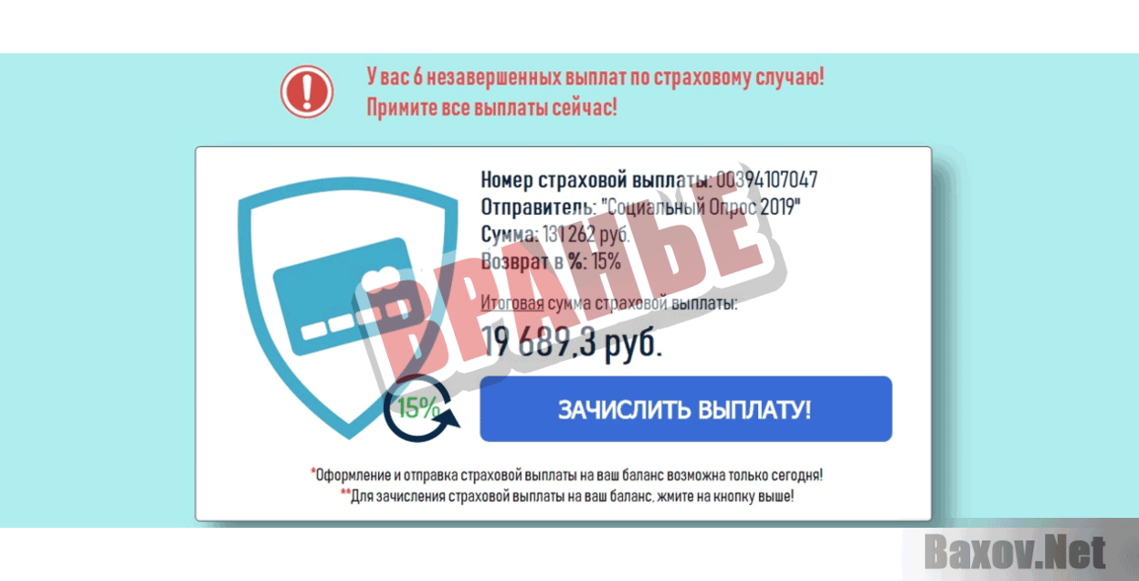 Pay Secure Вранье