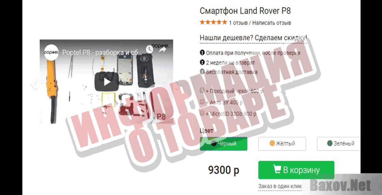 Официальный сайт телефоны land rover