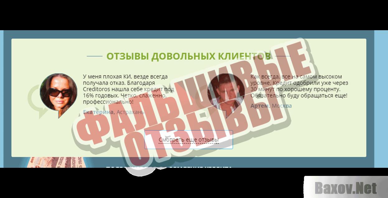 оформить займ на карту creditoros ru