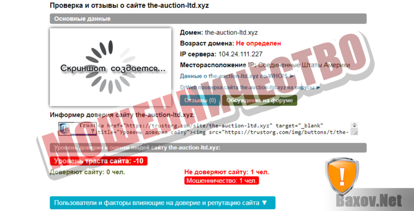 The Auction Мошенничество
