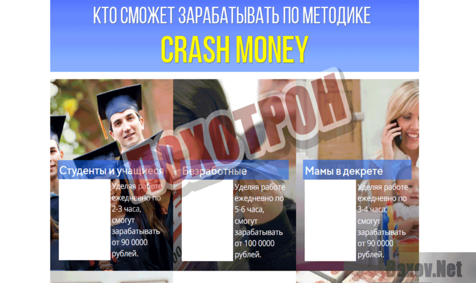 Сrash money - Лохотрон