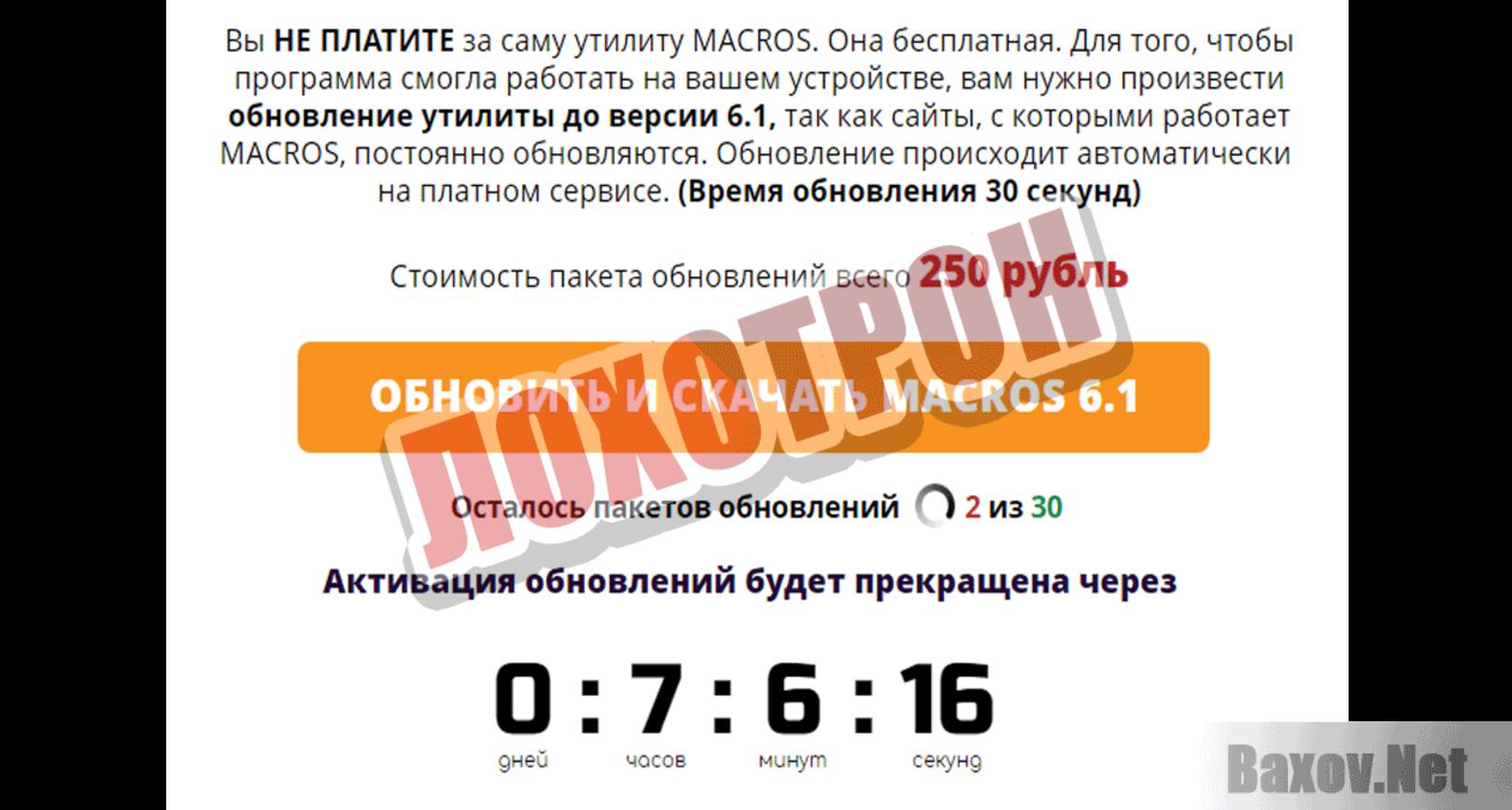 скачать бесплатно программу macros gtm 61