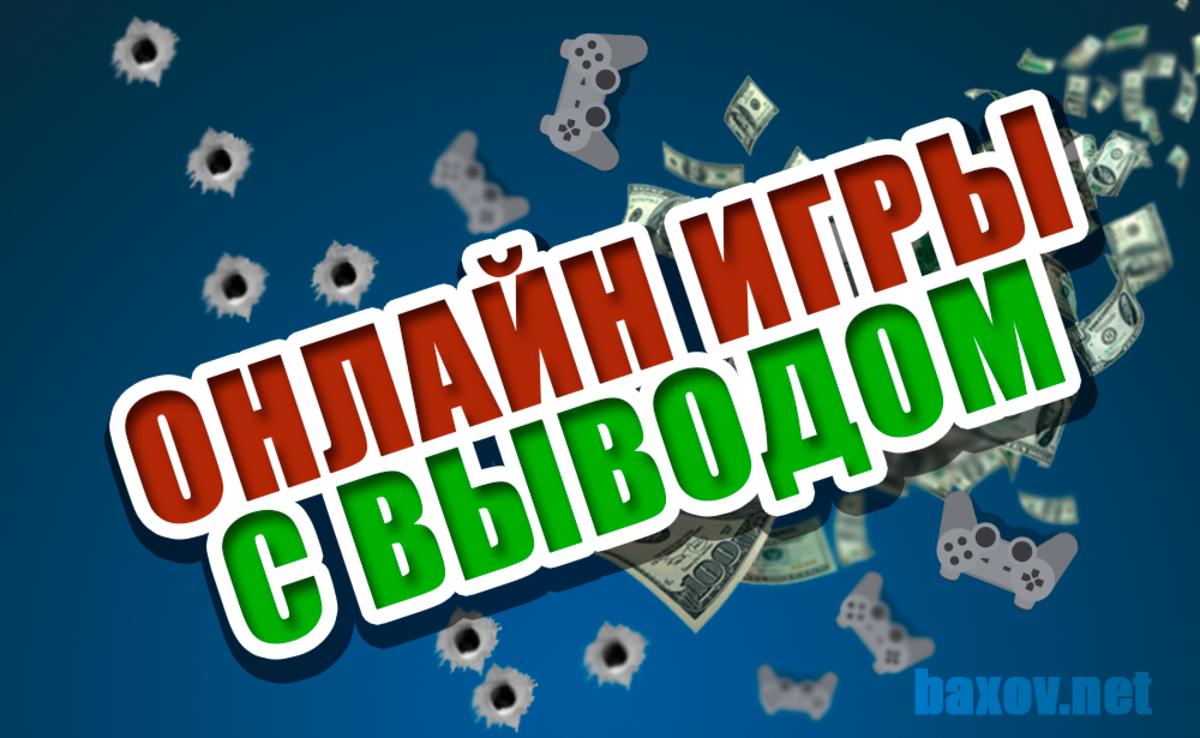 игра онлайн в шашки на деньги онлайн с выводом денег