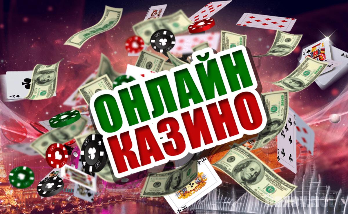 азартные игры на деньги отзывы