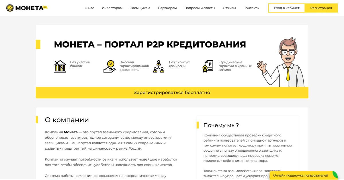 кредит надежный клиент как перевести деньги с телефона на телефон мтс на мтс бесплатно по россии по смс