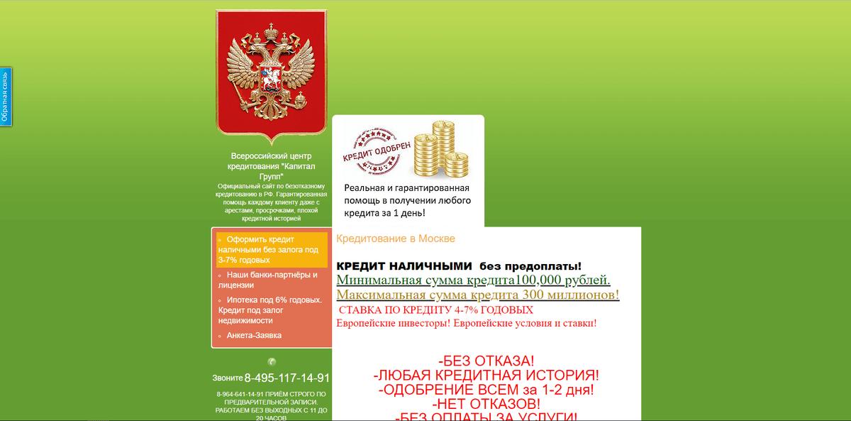 реальная помощь в получении кредита с плохой кредитной историей без предоплаты в москве займы онлайн первый займ без процентов онлайн