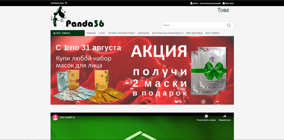 Panda 36 Com Интернет Магазин