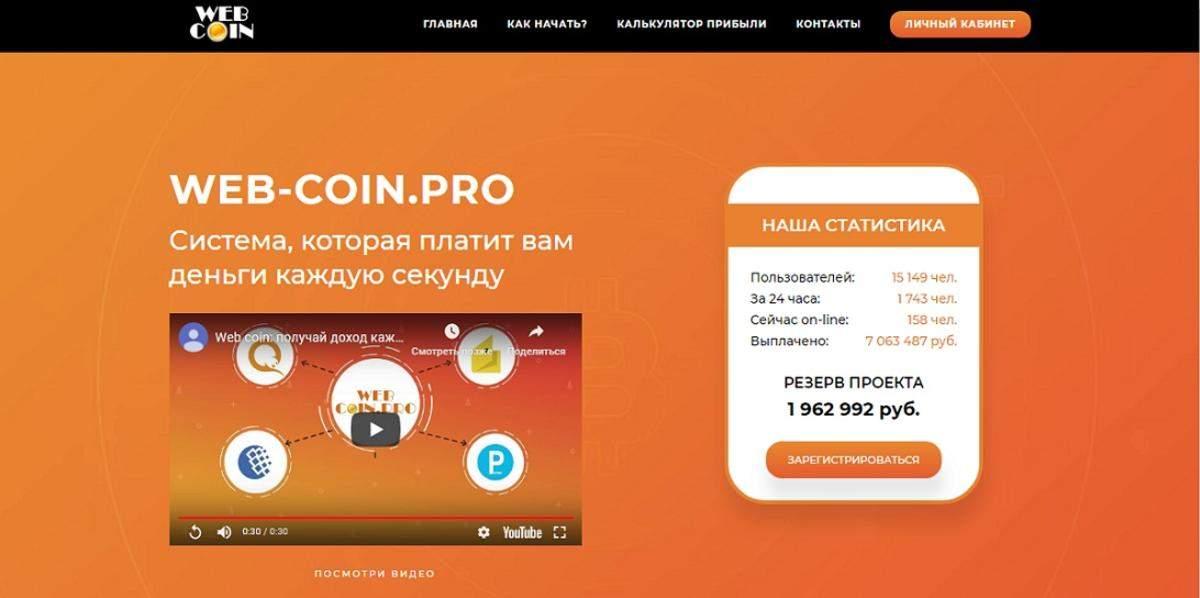 Картинки по запросу web coin