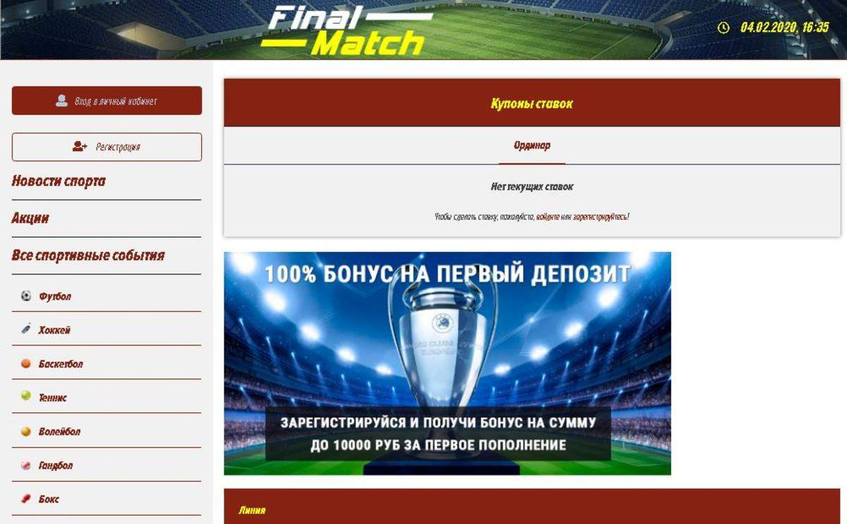 12/15/ · Официальный сайт букмекерской компании Parimatch для онлайн ставок на спорт в России. Ставки через интернет на реальные деньги в рублях!☝.