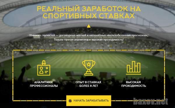 Аналитика прогнозы спорта ставки на спорт прогноз на завтра