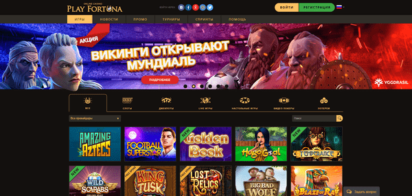 playfortuna онлайн