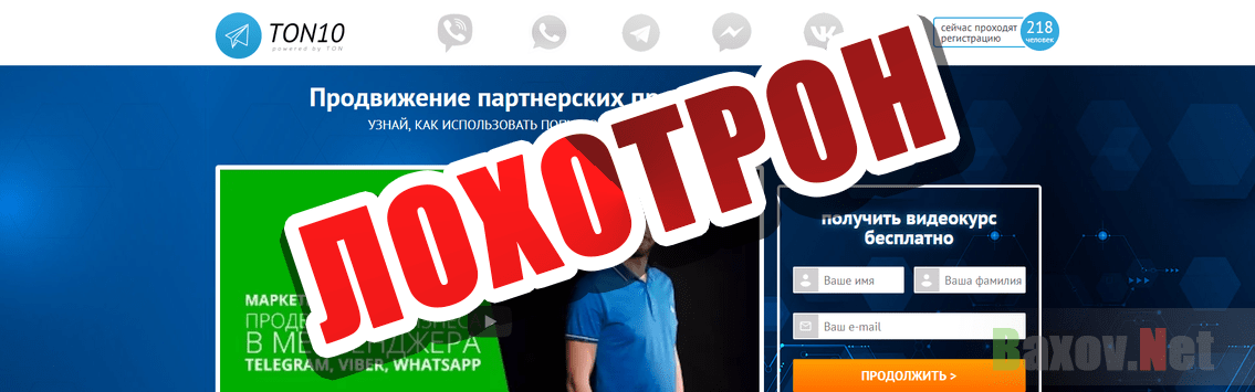 TON10 Telegram 10 – лохотрон