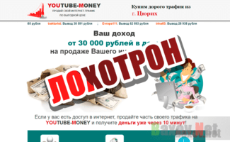 Youtube-Money - лохотрон