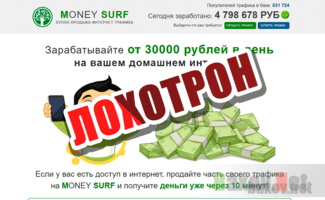Money Surf - лохотрон