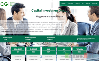 Capital Investmen Group - лохотрон