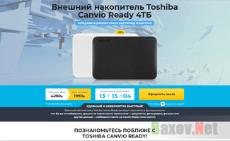 Toshiba Canvio Ready 4ТБ за полцены - лохотрон