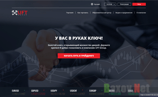 UFT Group - лохотрон