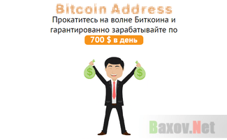 Bitcoin Addres лохотрон